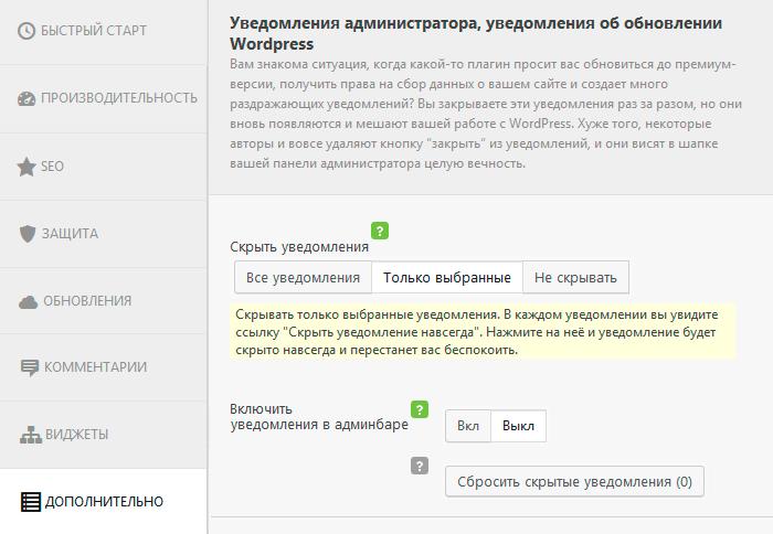 Плагин Clearfy: дополнительные параметры