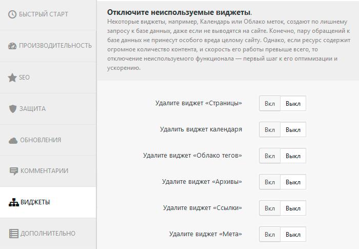 Плагин Clearfy: удаление виджетов