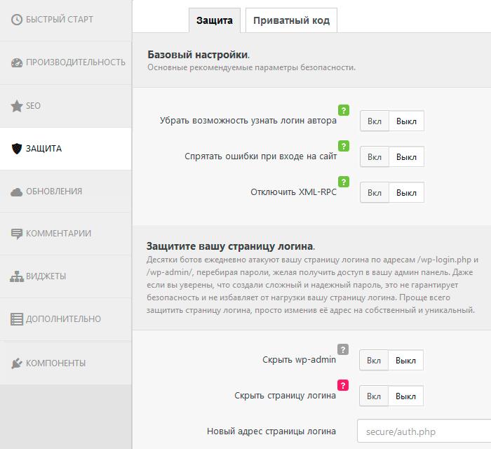 Плагин Clearfy: защита Вордпресс