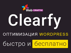 Плагин Clearfy для оптимизации Вордпресс