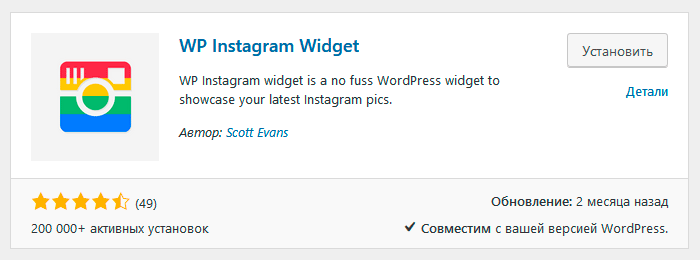 Плагин WP Instagram Widget