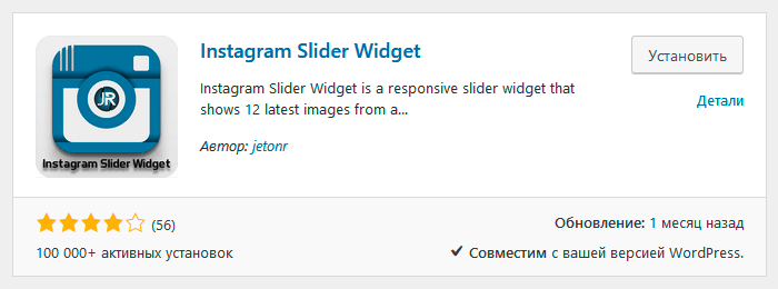Плагин Instagram Slider Widget