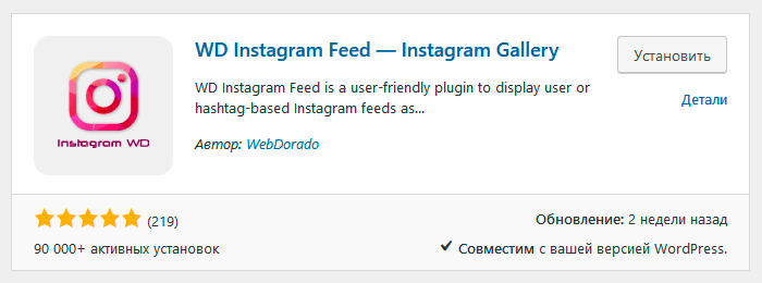 Плагин WD Instagram Feed - Instagram Gallery