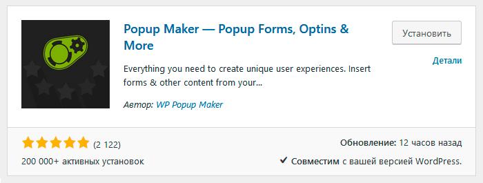 Popup Maker WordPress