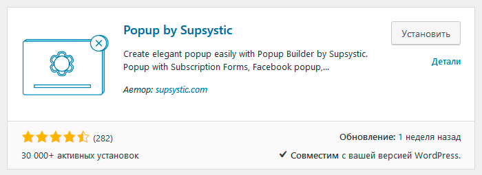Плагин Popup by Supsystic