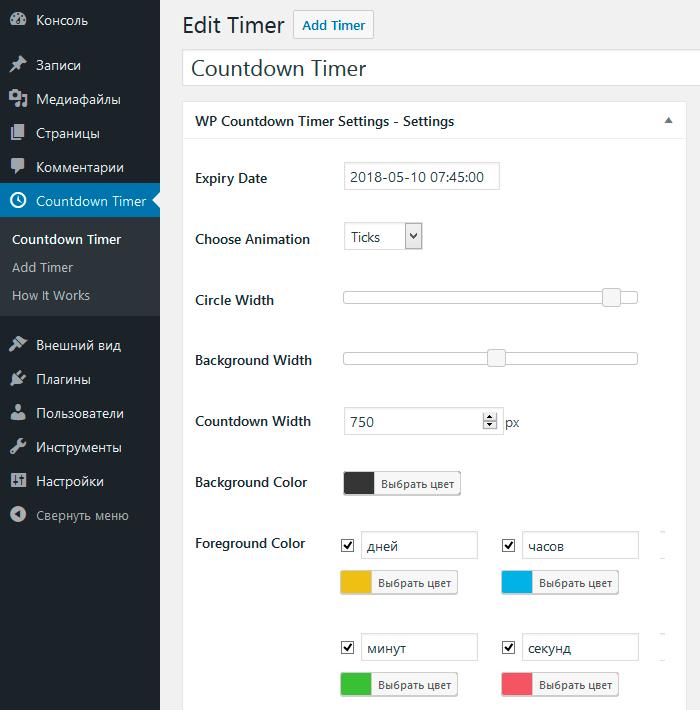 Настройки плагина Countdown Timer Ultimate