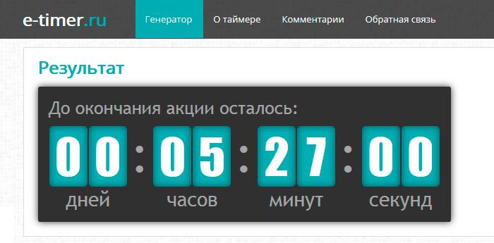 E-Timer: скрипт таймера обратного отсчета на сайт