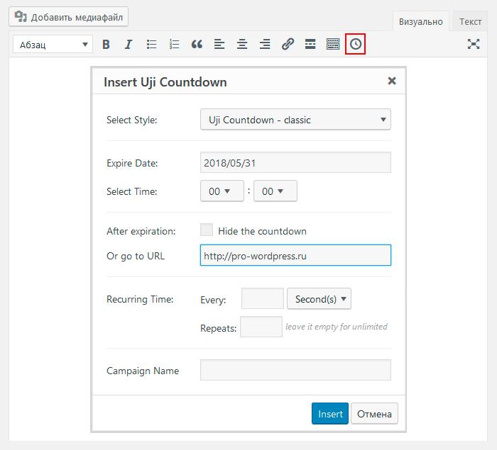 Плагин Uji Countdown: как добавить таймер на сайт html 5