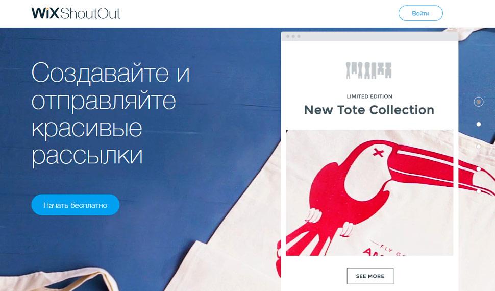 Wix Shoutout: приложение для создания рассылок