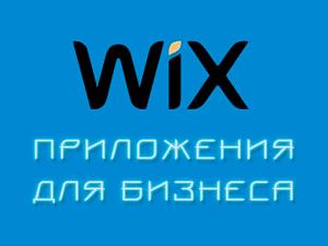 WIX: приложения для бизнеса