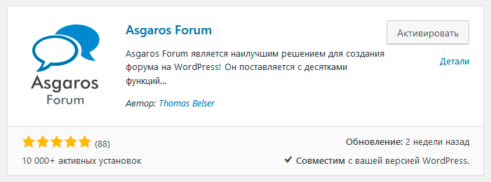 Плагин Asgaros Forum WordPress