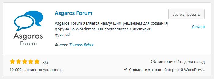 Плагин Asgaros Forum WordPress