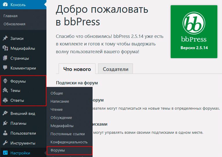Установка плагина bbPress WordPress