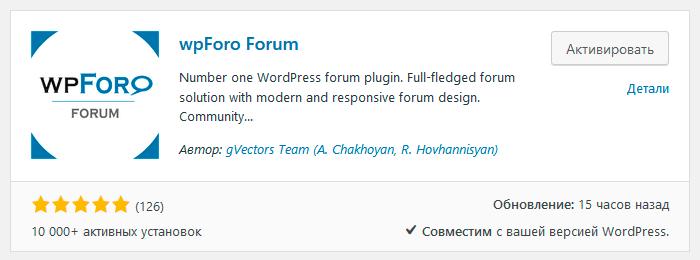 Плагин wpForo для создания форума