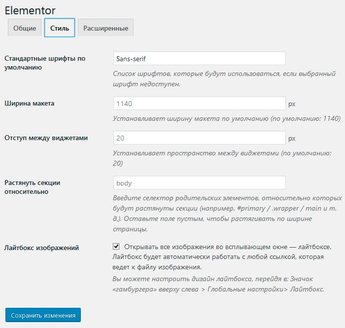 Плагин Elementor WordPress: настройки стиля