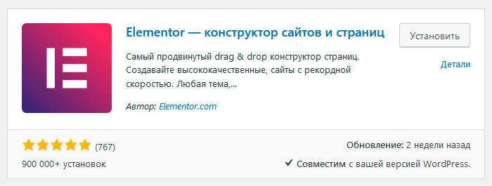 Elementor WordPress: установка плагина