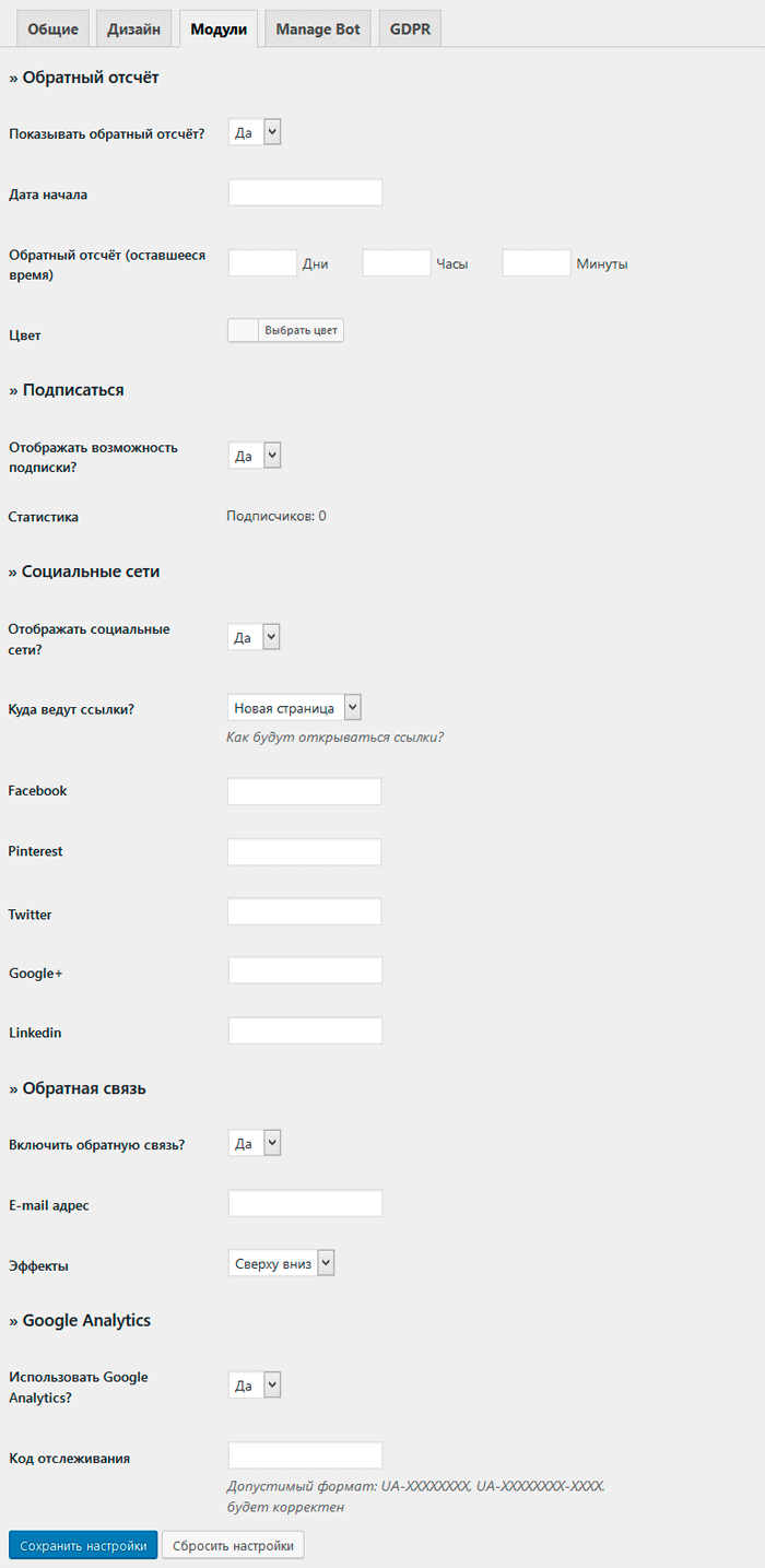 Плагин заглушка для WordPress: настройка блоков