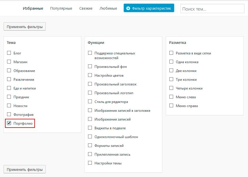 Поиск WordPress шаблона портфолио сайтов