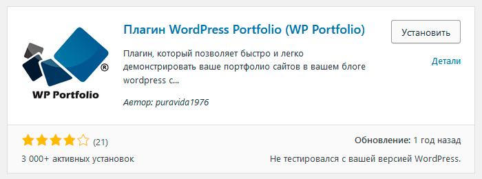Сайт портфолио на WordPress cWP Portfolio