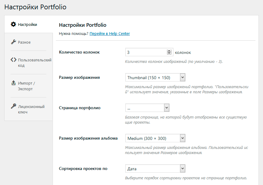 Настройки плагина Portfolio by BestWebSoft