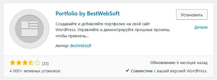 Плагин на русском языке: Portfolio by BestWebSoft
