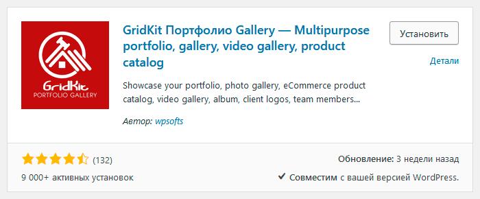 Создание сайта портфолио на WordPress с плагином GridKit Portfolio Gallery