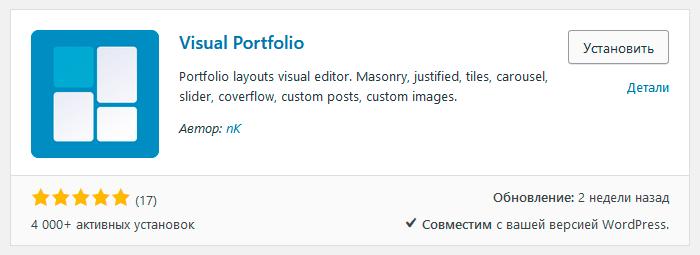 Плагин портфолио для wordpress Visual Portfolio