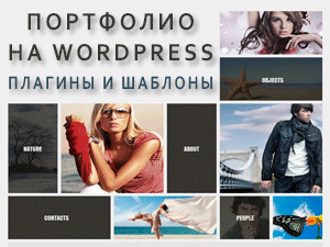 Сайт портфолио WordPress
